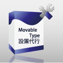 Movable Type設置代行